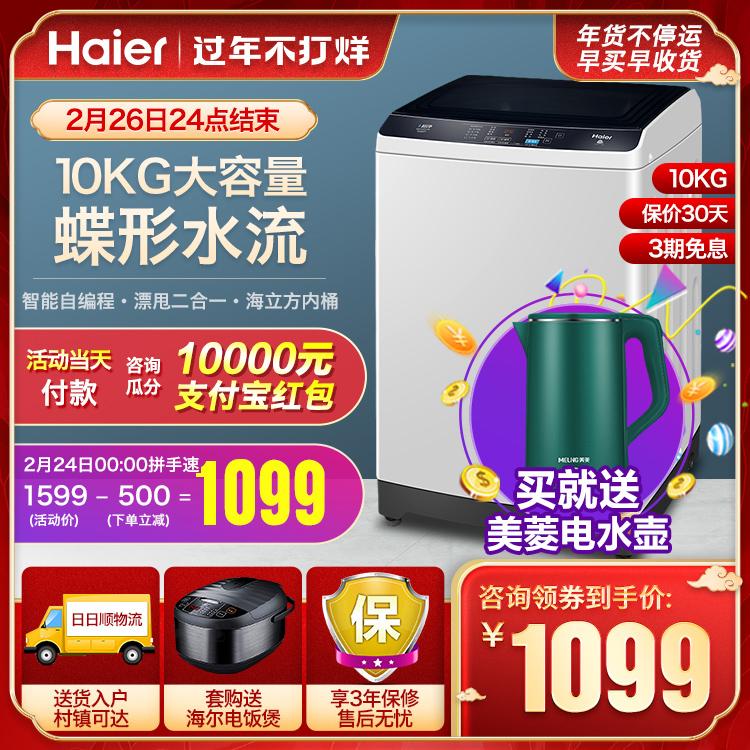 EB100Z129公斤大容量全自动家用自编程波轮洗衣机10海尔