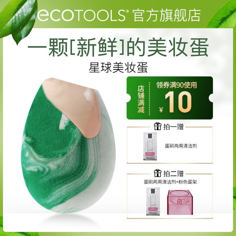 主播推荐 EcoTools星球蛋 银离子抑菌美妆蛋不吃粉防霉亲肤
