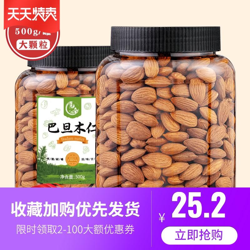 新货大颗粒巴旦木仁净重500g包邮进口无壳巴旦木坚果零食炒货特产