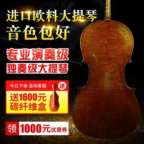 高档世家乐器意大利手工实木专业演奏级独奏级成人进口欧料大提琴