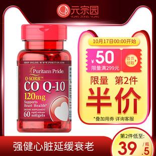 普丽普莱辅酶q10美国原装辅酶coq10胶囊心脏的保健品铺酶q一10