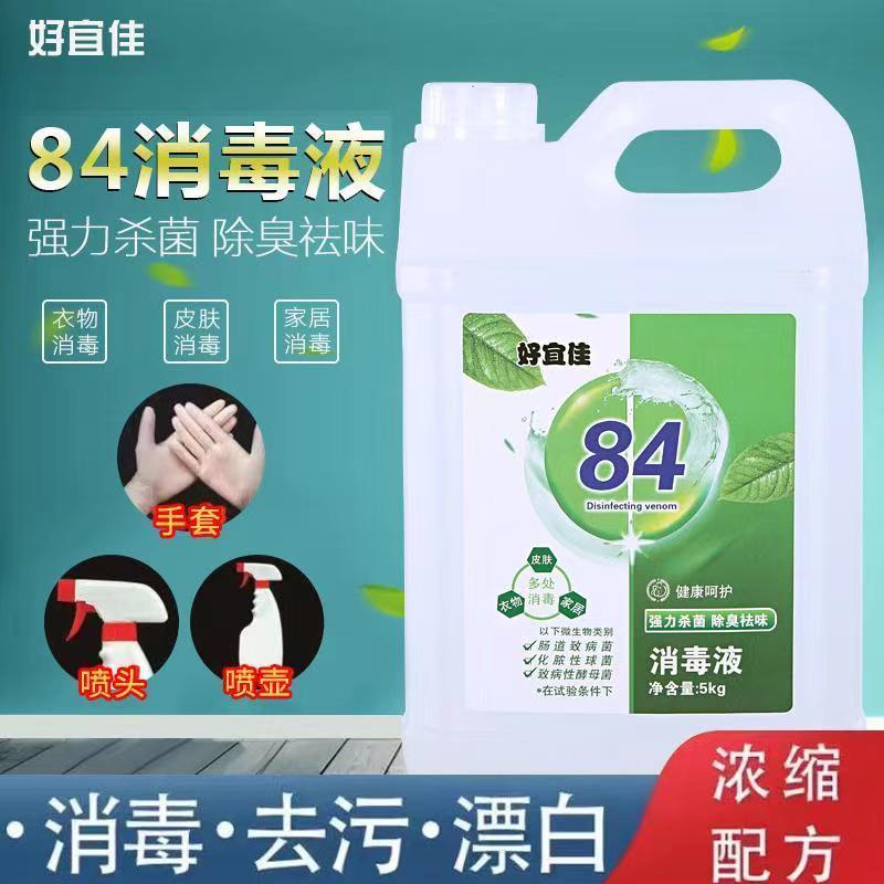 84消毒液家用杀菌消毒水大桶装