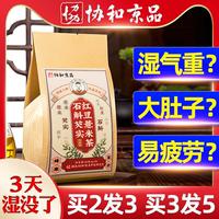红豆薏米芡实茶正品官方旗舰店茶包非养生祛湿排去湿气除湿茶去湿