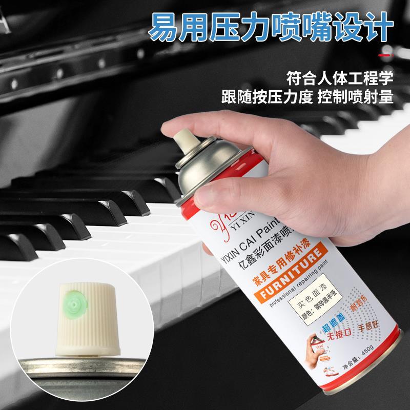 木器钢琴专用自喷漆家具漆自动手摇喷漆油漆消痕剂环保翻新