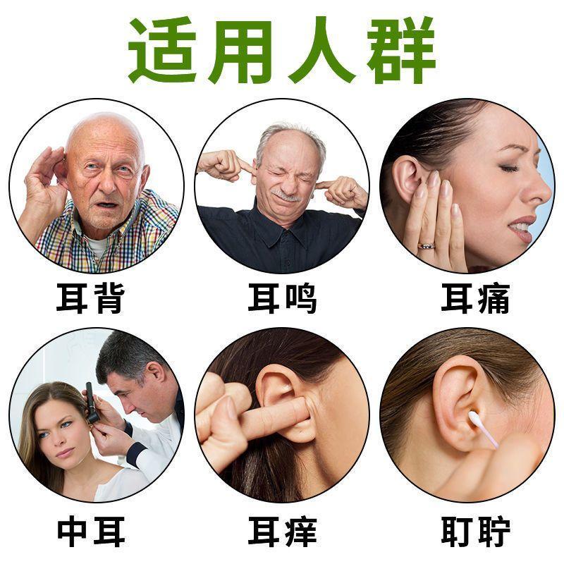 耳聋耳鸣神经性耳鸣耳宝滴耳液听力下降耳背耳朵流脓耳痒耳朵清洁