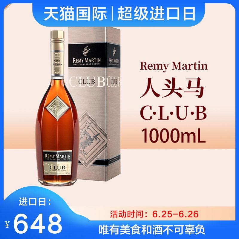 人头马CLUB1000ml优质香槟角马干邑白兰地法国原装进口洋酒礼盒装