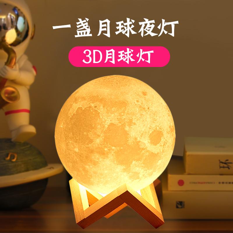 3D打印月球灯月亮灯创意小夜灯卧室床头星空灯睡眠家用生日小礼物