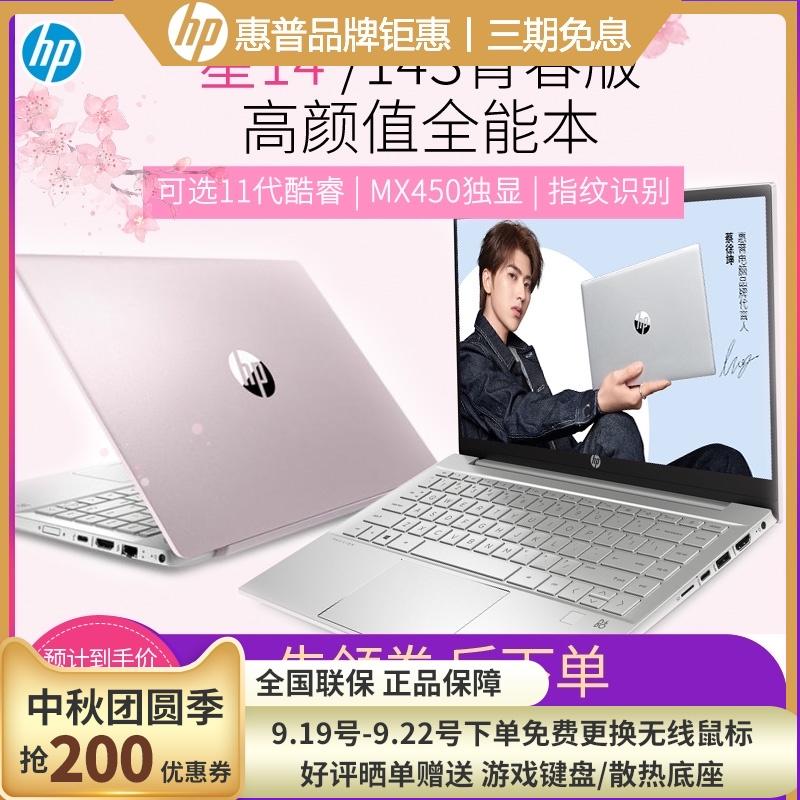 【HP】惠普星14星15十一代i5...