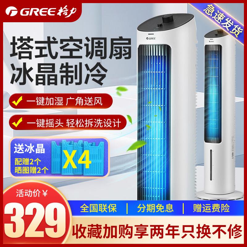 格力塔式家用水冷塔扇客厅空调扇好用吗?