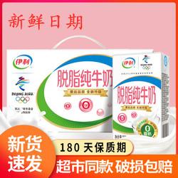 伊利脱脂纯牛奶250ml*24盒装0脂低脂营养早餐奶脱脂纯牛奶整箱