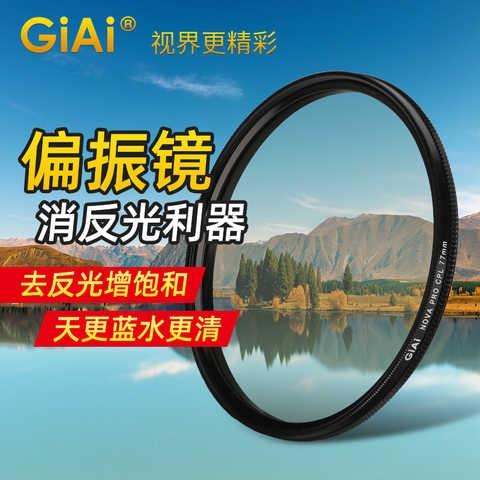 High grade Giai CPL polarized lens SLR camera anti light damage filter accessories set photography positive film 7