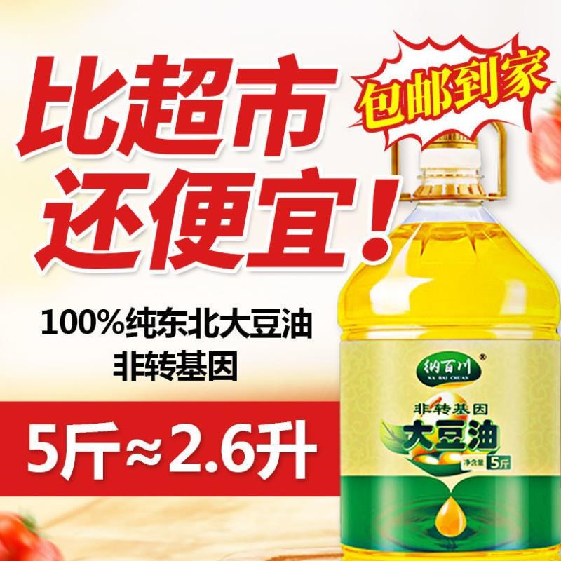 5 kg (about 2.5 L) of non genetically modified grade I soybean oil bottled with fragrant edible oil for home cooking