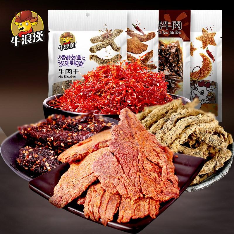 重庆特产 麻辣牛肉干四川小吃 灯影牛肉丝 流浪汉 零食大礼包427g