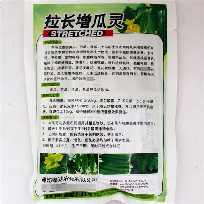 Crop elongated element TEDA Zenggualing trace water-soluble fertilizer cucumber elongated green straight balsam pear towel gourd