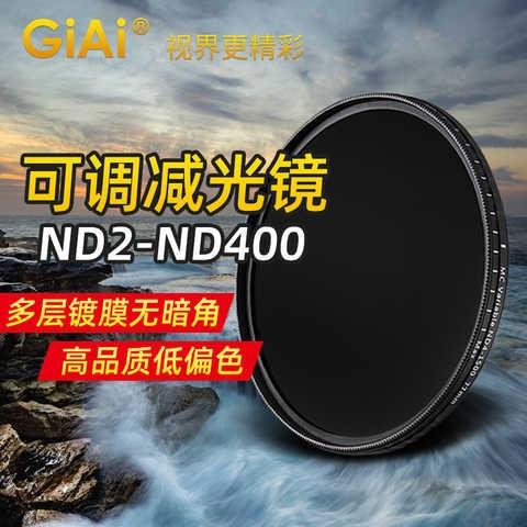 High grade Giai adjustable nd2-400 dimming mirror SLR camera accessories soft lens medium gray density filter