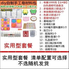 百變肥皂便攜制作手工香皂模具模型套裝禮品天然新手玫瑰造型洗。圖片
