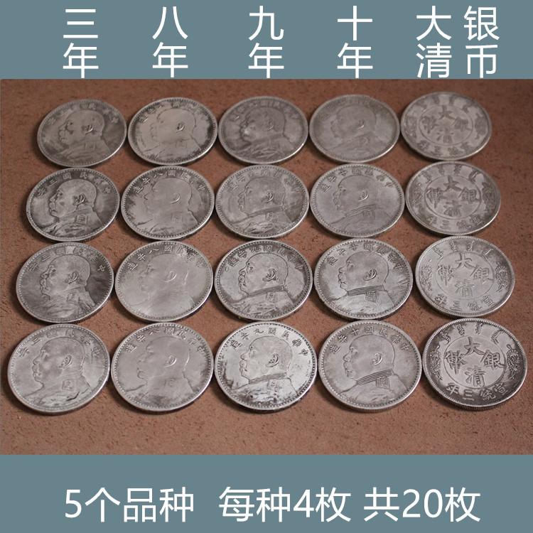 Монеты Республики Китай Артикул 640516601933