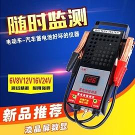 电动三轮车汽车蓄电池容量测试仪电瓶检测仪器电瓶故障检查维修。图片