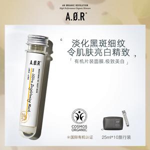 AOR袋装10片维生素C澳洲进口高端天然有机亮白紧致补水保湿面膜