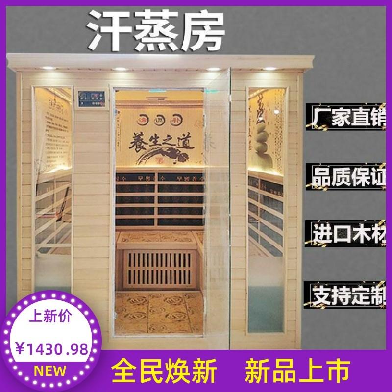 迷你设计桑拿家用汗蒸。制作淋用房房多人家庭安装木带电气石地板