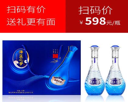 江苏酒海蓝之梦圆梦浓香型纯粮食酒
