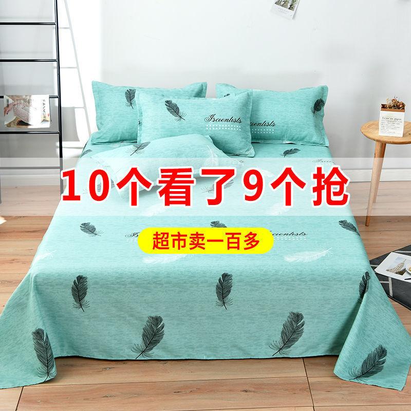 タオバオ仕入れ代行-ibuy99 床上用品 亲肤床单单件单人双人床罩学生宿舍加厚床上用品枕套四季通用