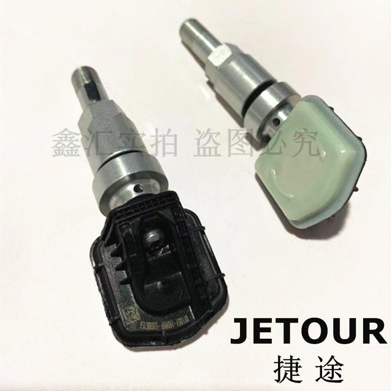奇瑞捷途x70 x70s x90胎压传感器  轮胎气压报警器 气门嘴 充气嘴