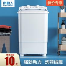 南极人大容量洗衣机家用洗脱一体单筒桶婴儿童半自动小型迷你宿舍