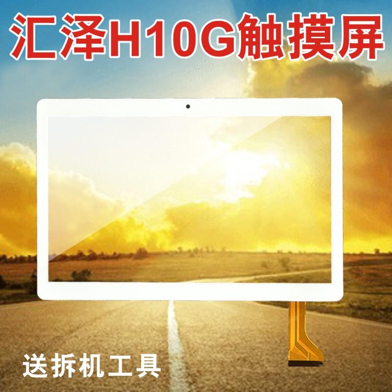 Hizee汇泽惠泽平板电脑H10G四核通话家庭版触摸屏H10E屏幕配件店