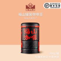 海南特产福山罐装咖啡豆中度烘焙原味黑咖啡熟豆无添加200g罐