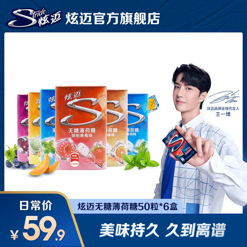 【王一博代言】炫迈无糖薄荷糖50粒*6盒清凉薄荷味休闲不发胖零食