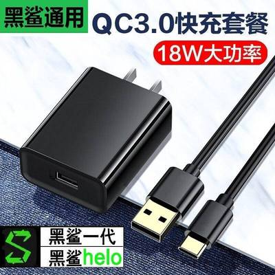 Suitable for black shark charger original 18W fast charge black shark helo/1/2 generation millet 8/6/5s mobile phone data cable