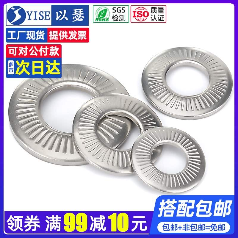 304 stainless steel butterfly single-sided flower tooth gasket saddle shaped anti-skid belt tooth embossed flat gasket m3m4m5m6m8