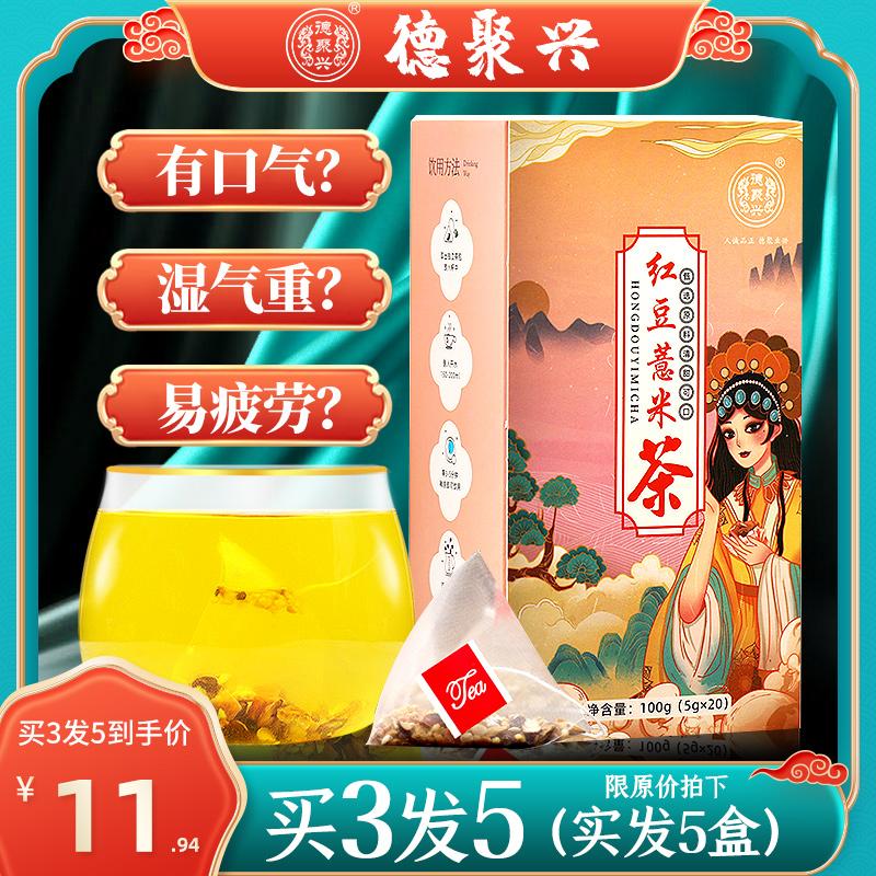 盒装三角包赤小豆花茶红豆薏米茶