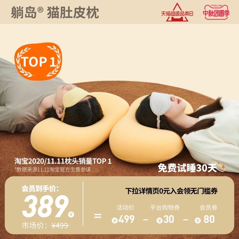 躺岛猫肚皮枕记忆棉枕头柔软慢回弹分区侧睡枕芯睡觉专用护颈椎枕