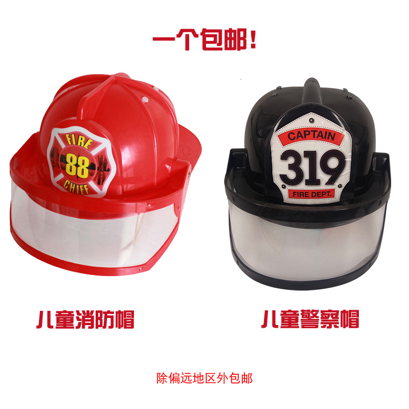 June 1 childrens day role play childrens fire helmet, prop, fire cap, boy boy and girl.