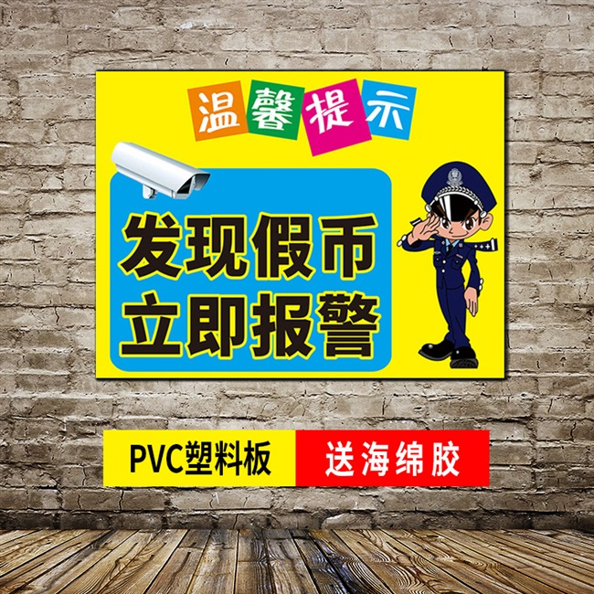 Civilized logo: if we find any counterfeit money, we will call the police and use it online. It will be confiscated immediately