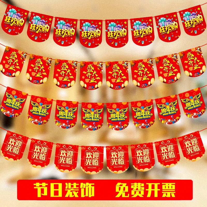 五一劳动节快乐超市商场乔迁开业周年庆促销吊旗拉旗拉花节日装饰