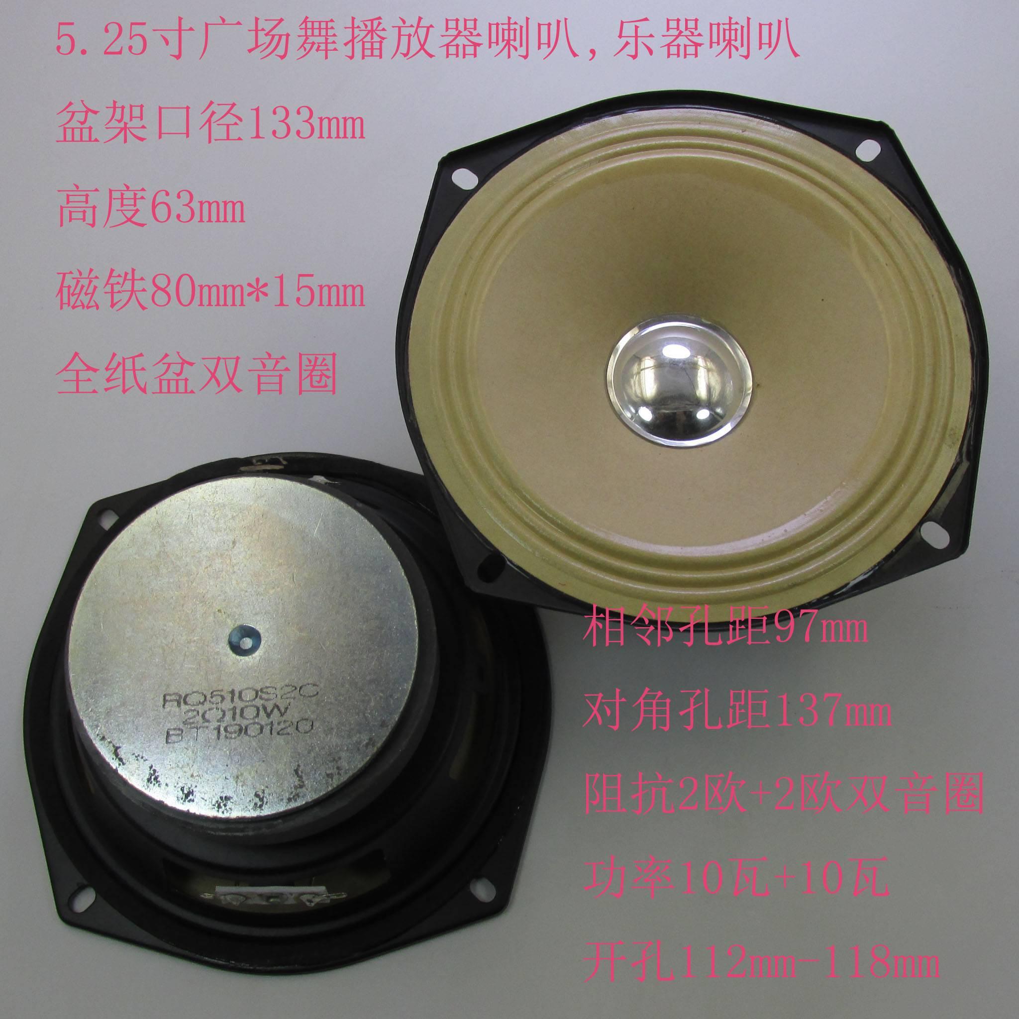 5.25 inch high and medium tone, instrument speaker, double voice coil, paper basin cloth edge, square dance speaker