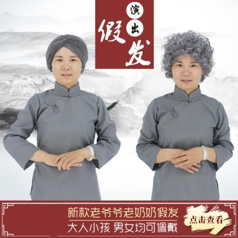 . Fathers story breathable wig headdress props elderly fluffy role play middle-aged, middle-aged and children