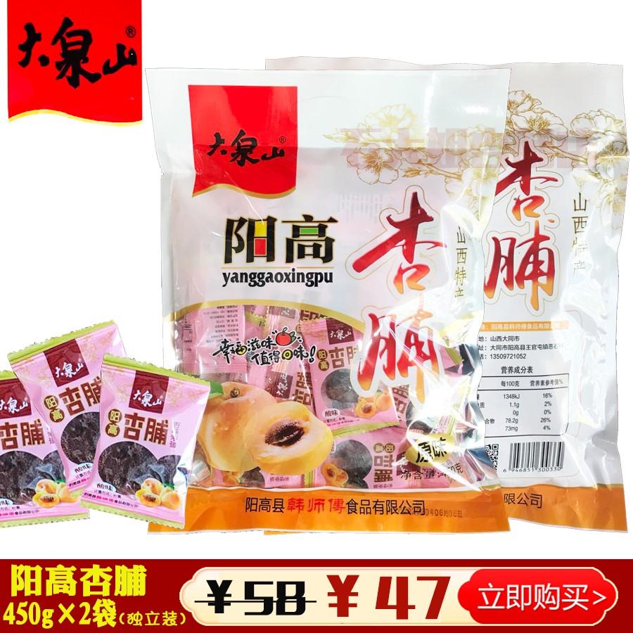 阳高杏脯大同特产大泉山阳高杏脯酸甜口味独立小包装450g*2袋包邮