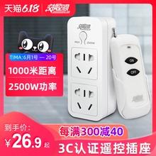 遙控開關智能無線遠程控制220v插座家用免布線電燈水泵搖控電源器