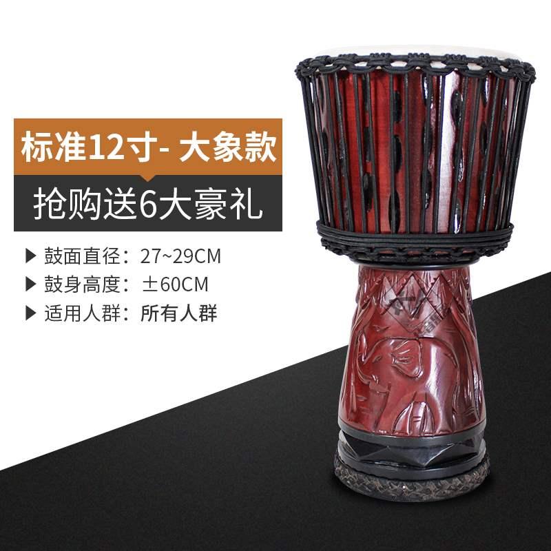 丽江非洲鼓8寸10寸12寸13寸儿童初学者鼓成人演奏手工大师级手鼓