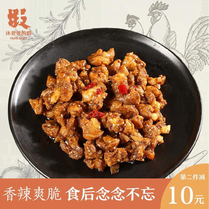 沐爸爸香辣掌中宝鸡脆骨熟食卤菜鸡肉零食熟食快手菜150克