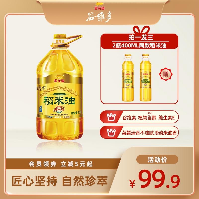 金龙鱼谷维多稻米油5升 双一万米糠油 精萃健康食用油非调和