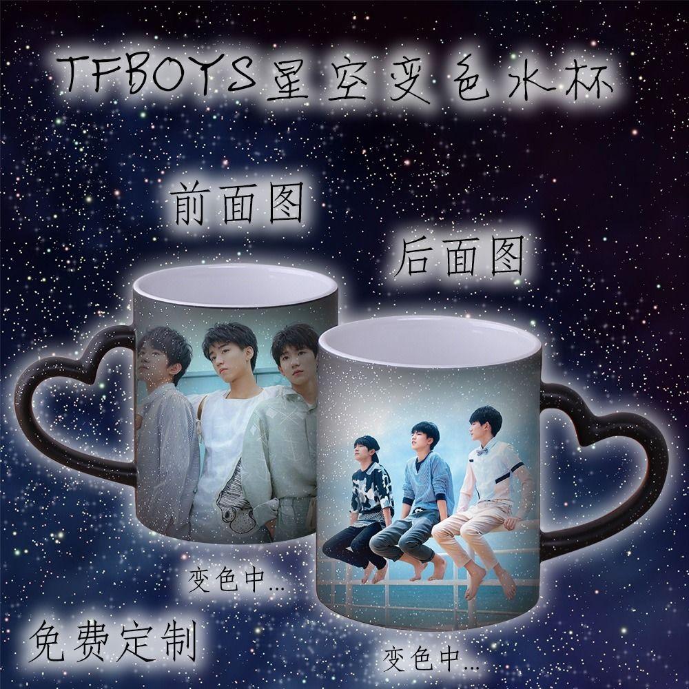tfboys易烊千玺王俊凯王源变色杯子陶瓷马克水杯专辑周边同款礼物