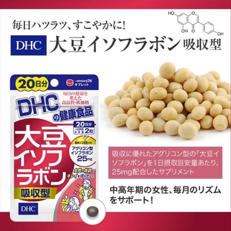 日本进口DHC天然营养素复合美容胶原蛋白大豆异黄酮吸收型保健
