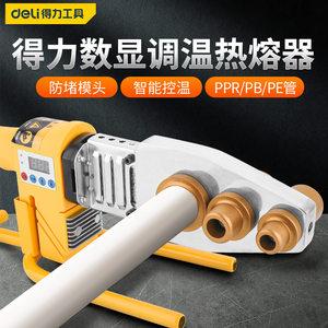 得力热熔器PPR水管热熔机热容器水电工程焊接机家用接口对接器