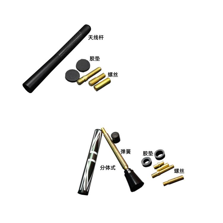 Auto parts 7302021 radio is suitable for antenna car short refitting junzibaozhi antenna 2014