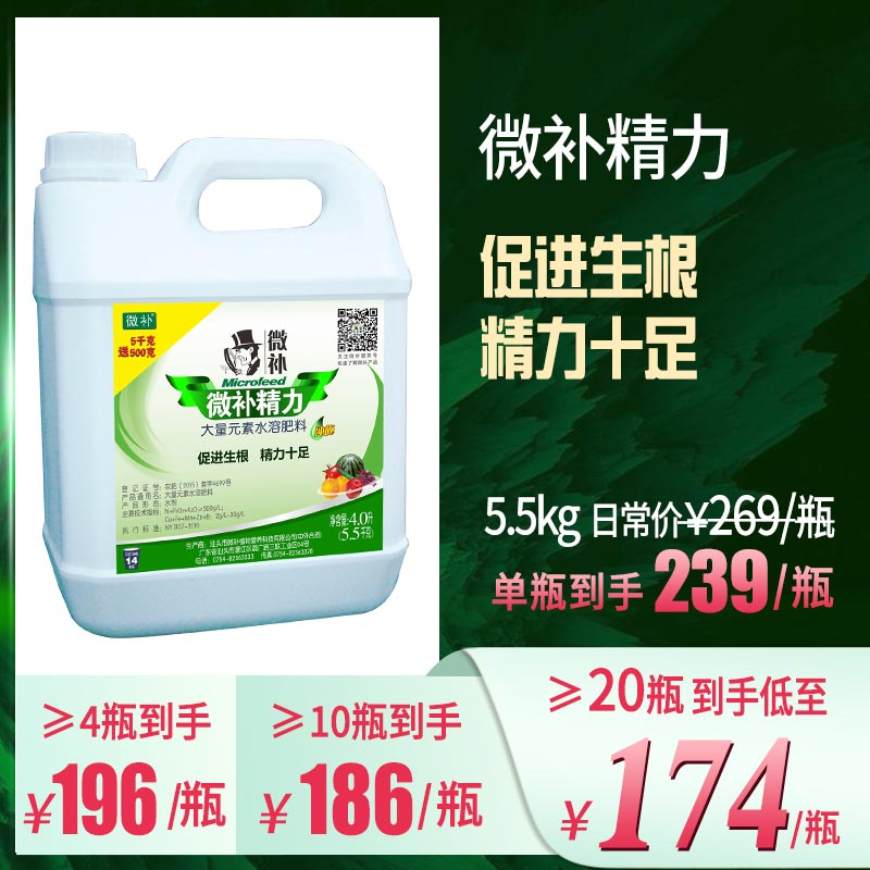 Foliar fertilizer liquid fruit tree energy high phosphorus and potassium rooting promoter water-soluble fertilizer for grape expansion crops